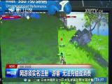 两岸新新闻 2017.5.1 - 厦门卫视 00:26:19