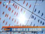 新闻斗阵讲 2017.5.1 - 厦门卫视 00:25:30