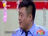 《我们结婚吧》宋晓峰 杨树林 程野 胖丫