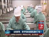 法规保驾,老字号的发展机遇来了吗? TV透 2017.5.3 - 厦门电视台 00:24:57