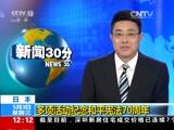 《新闻30分》 20170503