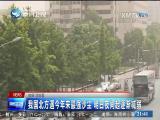 两岸新新闻 2017.5.4 - 厦门卫视 00:26:54