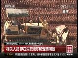 """[中国新闻]深圳市光明新区""""12·20""""特大滑坡事故案一审宣判"""