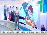 厦视直播室 2017.5.7 - 厦门电视台 00:30:14