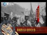 黄埔恩仇录 相煎何太急  两岸秘密档案 2017.05.07 - 厦门卫视 00:41:34