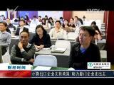 海西财经报道 2017.05.05 - 厦门电视台 00:06:41