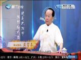 民间传说·夺命小金锤 斗阵来讲古 2017.05.10 - 厦门卫视 00:29:41