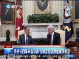 两岸新新闻 2017.5.11 - 厦门卫视 00:27:47