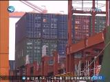 两岸新新闻 2017.5.13 - 厦门卫视 01:05:58