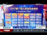 海西财经报道 2017.05.15 - 厦门电视台 00:08:05