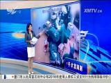 厦视直播室 2017.5.17 - 厦门电视台 00:48:44
