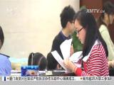 厦视新闻 2017.5.18 - 厦门电视台 00:24:26