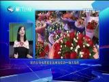 两岸共同新闻(周末版) 2017.5.21 - 厦门卫视 00:59:39