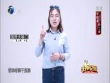 [非你莫属]豪爽女孩杜二妮 现场寻求编辑类工作 成功应聘火星时代教育