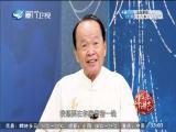 民间传说·状告城隍爷 斗阵来讲古 2017.05.22 - 厦门卫视 00:29:39