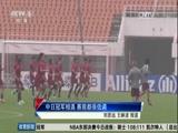 [亚冠]中日冠军淘汰赛相遇 赛前都很低调(新闻)