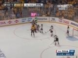 [NHL]西部决赛第6场:小鸭VS掠夺者 第三节