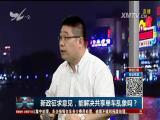新政征求意见,能解决共享单车乱象吗? TV透 2017.5.23 - 厦门电视台 00:24:58