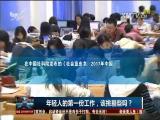 年轻人的第一份工作,该挑剔些吗? TV透 2017.5.25 - 厦门电视台 00:24:59