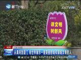 两岸新新闻 2017.5.26 - 厦门卫视 00:27:18