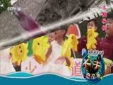 《大手牵小手》 20170527 走进扬州(三)