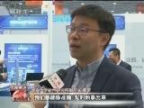 [视频]【科技改变中国】便民利民