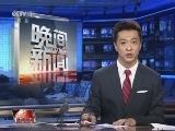 [视频]国防部:中国军机依法识别查证美巡逻机