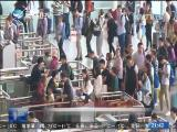 两岸新新闻 2017.5.28 - 厦门卫视 00:27:38