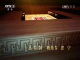 《中国影像方志》第3集 河南灵宝篇 00:39:56