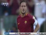 [意甲]托蒂告别 罗马3-2胜夺得意甲联赛亚军