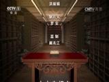《中国影像方志》 第5集 湖北赤壁篇 00:39:57