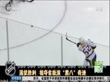 """[NHL]渴望胜利 掠夺者欲演""""黑八""""奇迹"""
