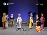 两国皇后(2) 斗阵来看戏 2017.05.29 - 厦门卫视 00:50:12