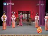 两国皇后(1) 斗阵来看戏 2017.05.28 - 厦门卫视 00:50:02