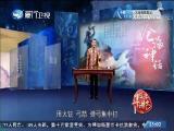 沧海神话(五)赤嵌城死里逃生 斗阵来讲古 2017.05.30 - 厦门卫视 00:29:08