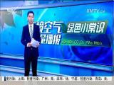 特区新闻广场 2017.6.1 - 厦门电视台 00:22:39
