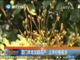 新闻斗阵讲 2017.6.1 - 厦门卫视 00:25:21