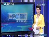 两岸新新闻 2017.6.1 - 厦门卫视 00:26:18