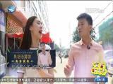 闽南吃透透·寻找传统同安味(2)  闽南通 2017.06.04 - 厦门卫视 00:24:14