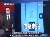 新闻斗阵讲 2017.6.6 - 厦门卫视 00:24:38