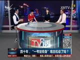 """四十年,""""一考定终身""""观念松动了吗? TV透 2017.6.6 - 厦门电视台 00:25:03"""