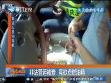新闻斗阵讲 2017.6.9 - 厦门卫视 00:24:56