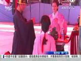 厦视新闻 2017.6.11 - 厦门电视台 00:24:07