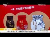 炫彩生活 2017.06.09 - 厦门电视台 00:09:50