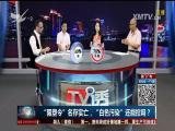 """""""限塑令""""名存实亡,""""白色污染""""还能控吗? TV透 2017.06.12 - 厦门电视台 00:24:58"""