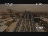 《大国重器》 20131106 第一集 国家博弈