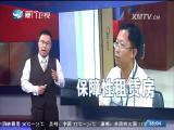 新闻斗阵讲 2017.6.13 - 厦门卫视 00:24:59