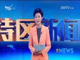 特区新闻广场 2017.6.14 - 厦门电视台 00:23:11