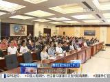 厦视新闻 2017.6.15 - 厦门电视台 00:23:21