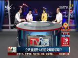 思明政协讲谈:立法能提升人们的文明意识吗? TV透 2017.6.18 - 厦门电视台 00:25:02